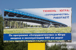 "Плакаты ""Сотрудничество"". Нижневартовск., сотрудничество, билборд, тюмень югра"