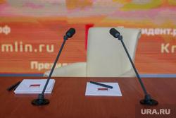 Ежегодная итоговая пресс-конференция президента РФ Владимира Путина. Москва, микрофоны, пустое кресло