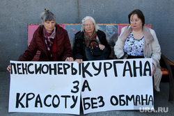 Митинг Справедливая РоссияКурган, плакаты, лозунги, красота без обмана