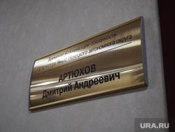 Интервью с врио губернатора ЯНАО Дмитрием Артюховым. Салехард, табличка, врио губернатора янао