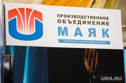 Российско-Казахстанский форум межрегионального сотрудничества с участием Владимира Путина и Нурсултана Назарбаева. Челябинск, по маяк