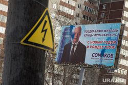 Испорченный плакат Виктора Сомикова. Екатеринбург, рекламный щит, уличная реклама, сомиков виктор