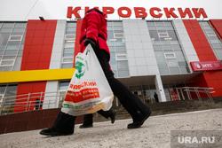 Кировский. Екатеринбург, супермаркет, магазин, кировский