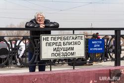 Клипарт. Декабрь (Часть 1). Магнитогорск, вокзал, перрон, мужчина, предупреждение