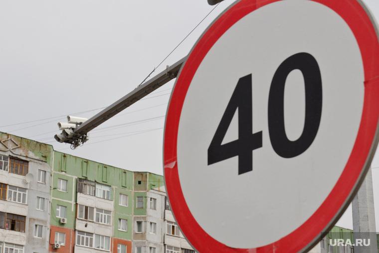 Камеры видеонаблюдения по городу. Нижневартовск., дорожный знак, ограничение скорости, камеры гибдд