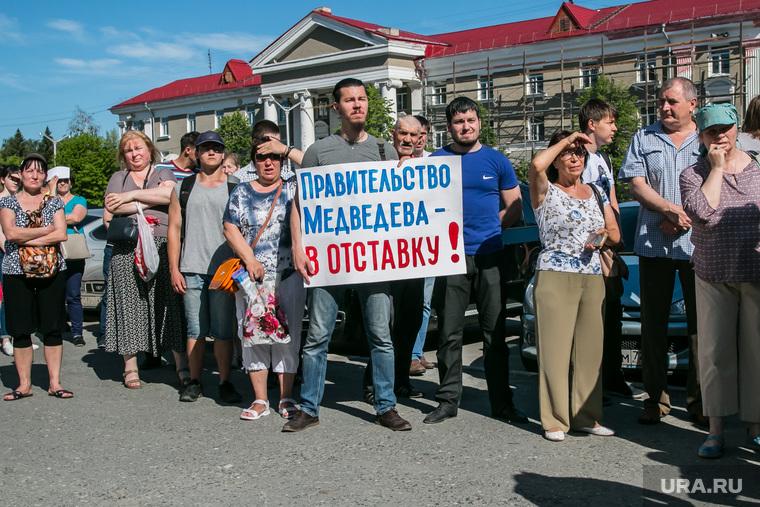 Митинг против пенсионной реформы. Курган, медведева в отставку, митинг