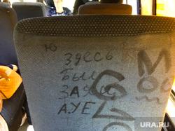 Надпись АУЕ на сиденье маршрутного такси. Челябинск, маршрутка, ауе, надписи на сиденье