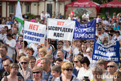 Митинг против пенсионной реформы. Курган, митинг