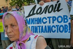 Митинг против пенсионной реформы. Курган, пенсионерка, пожилая женщина, бабушка, долой министров