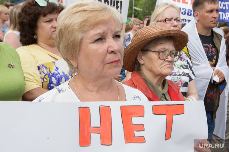 Митинг против пенсионной реформы. Курган, нет, митинг, протест