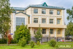 Пенсионный фонд ХМАО. Ханты-Мансийск, пенсионный фонд, здание