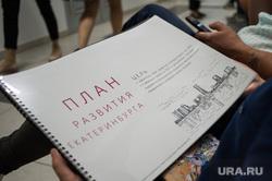 Второй день собеседований с претендентами на должность градоначальника Екатеринбурга, буклет, план развития екатеринбурга