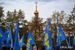 Клипарт, разное. Екатеринбург, площадь труда, часовня святой екатерины, рпц, религия, митинг, лдпр