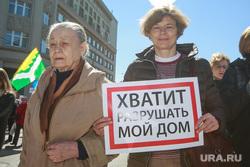 Митинг против закона о реновации Москвы. Москва, плакаты, митинг, хватит разрушать мой дом