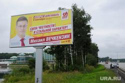 Предвыборная агитация на улицах Екатеринбурга