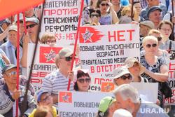Митинг против пенсионной реформы г. Екатеринбург, митинг, нет пенсионной реформе