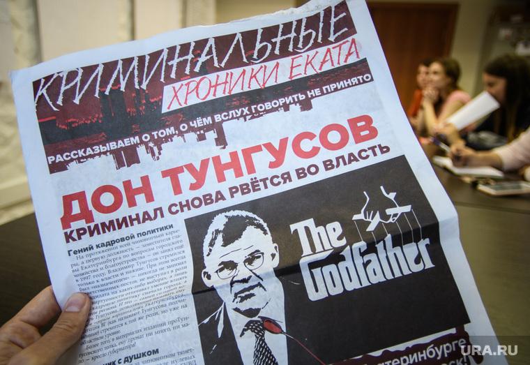 Предвыборная агитационная газета
