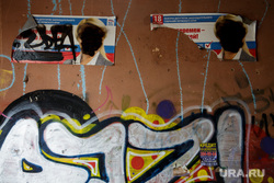 Виды Перми, граффити, выборы, предвыборная агитация