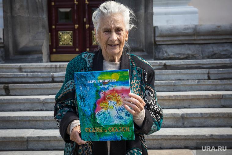 Вера Сибирева со своей книгой. Екатеринбург, сибирева вера
