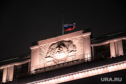 Предновогодняя Москва. Иллюминация. Москва, госдума, траур, герб ссср, триколор, спущенный флаг, новый год, вечерняя москва