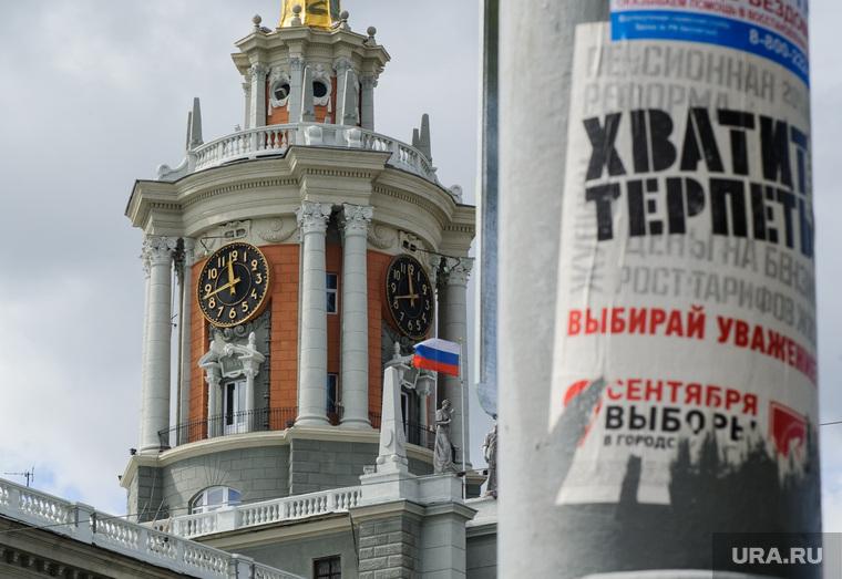 Виды Екатеринбурга, администрация екатеринбурга, листовка, башня с часами, здание администрации екатеринбурга, предвыборная агитация, выборы2018, хватит терпеть