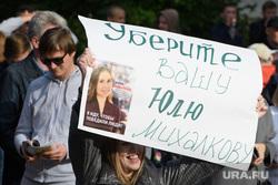 Акция фейк-поддержки Юлии Михалковой после её снятия с предвыборной гонки. Екатеринбург, михалкова на плакате