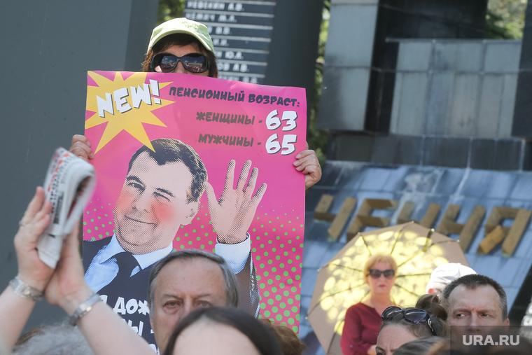 Митинг против пенсионной реформы г. Екатеринбург , плакат, медведев на плакате, пенсионная реформа