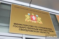 Здания Екатеринбурга, мугисо, табличка, министерство по управлению госимуществом со