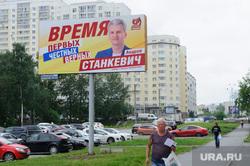 Предвыборная агитация на улицах Екатеринбурга, рекламный щит, станкевич андрей, предвыборная агитация