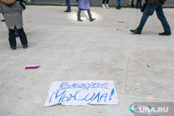 День народного единства. Москва, плакаты, россия, оппозиция, ноги, народ, день народного единства, россияне, патриотизм, вместе мы сила, вне политики