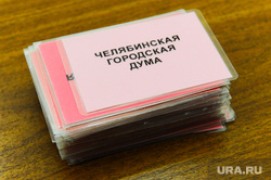 Гордума. Челябинск., гордума челябинска