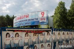 КлипартНоябрьск, агитационные материалы, выборы, агитация, выборы губернатора 2018