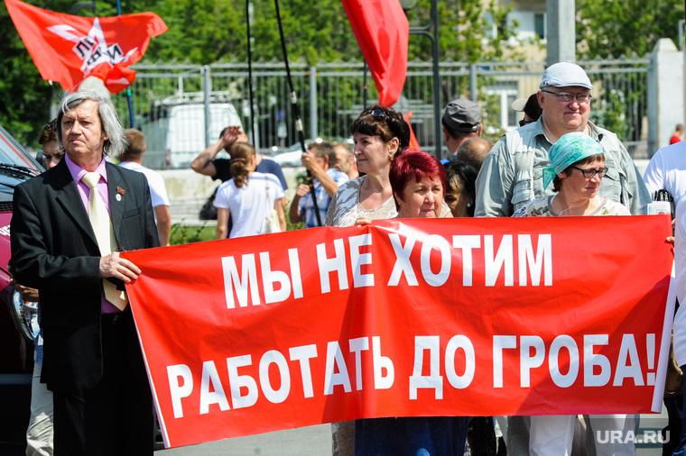 Митинг КПРФ против пенсионной реформы. Челябинск, митинг, пенсионная реформа, не хотим работать до гроба