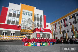 Первое сентября и открытие гимназии 49. Тюмень, гимназия 49