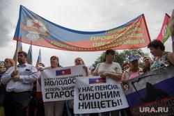 Митинг против повышения пенсионного возраста. Пермь, плакаты, растяжка, митинг, пенсия, нищета, пенсионная реформа, синоним нищеты