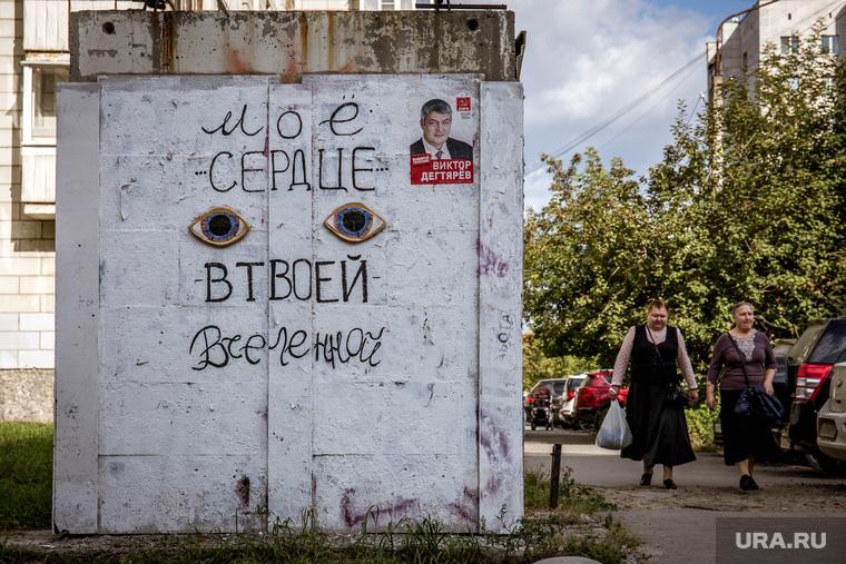 Виды Екатеринбурга, глаза, граффити, стрит арт, предвыборная агитация, мое сердце в твоей вселенной, дегтярев виктор плакат