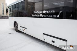 Клипарты 2018. Сургут, выборы президента, выборы 2018, автобус с агитацией