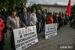 Митинг против пенсионной реформы. Тюмень, плакаты, митинг, флаги, против пенсионной реформы