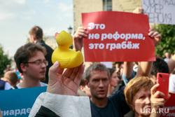 Митинг против пенсионной реформы сторонников Алексея Навального в Москве. Москва, плакаты, уточка правды, пенсионная реформа, это не реформа это грабеж