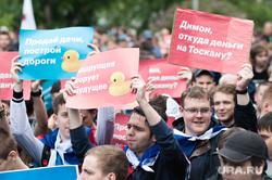 Митинг сторонников Алексея Навального в День России. Екатеринбург, оппозиция, акция, лозунги, митинг навального