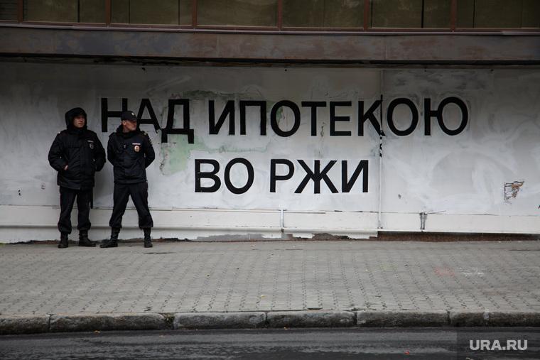 Несанкционированная акция против изменения пенсионного законодательства в Перми, надпись на стене, ипотека, полиция, над ипотекою во ржи