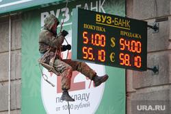 Курс валют. Вуз-банк. Челябинск., вуз-банк, верхолаз, курс обмена валют, высотник
