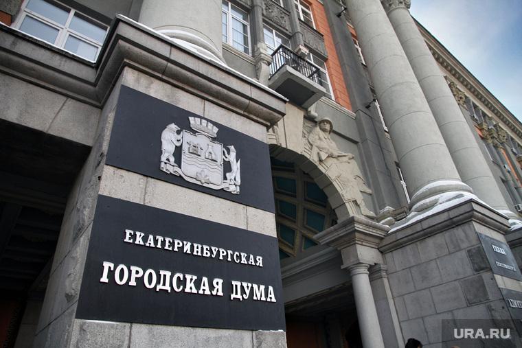 Клипарт. Екатеринбург, табличка, гордума, горсовет екатеринбурга, екатеринбургская городская дума