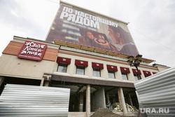 Пикет против рекламы на фасадах исторических зданий Екатеринбурга, реконструкция, своя компания, рубин