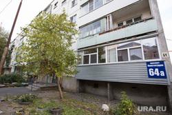 Дом, где жил Макс Фадеев. г. Курган, проспект конституции 64а