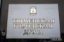 Здания Тюмени. Иллюстрации. , табличка, тюменская городская дума
