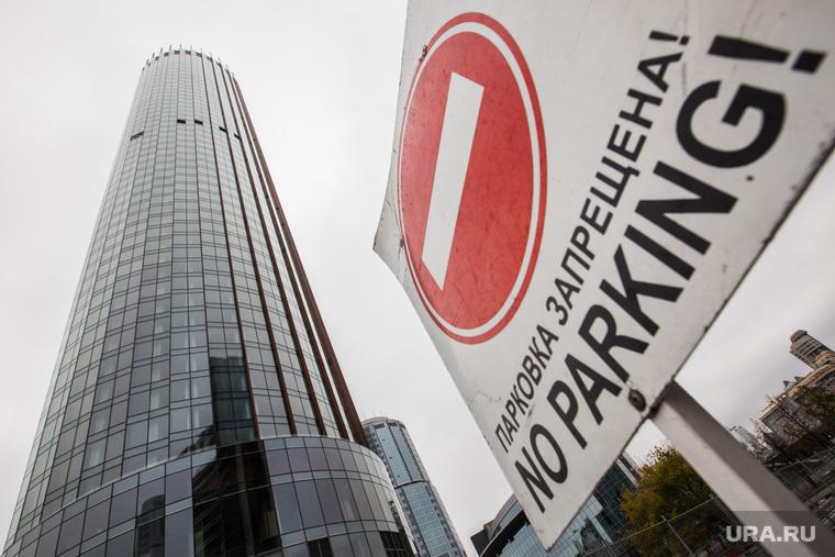 Башня «Исеть». Екатеринбург, кирпич, знак, запрет парковки, башня исеть, небоскреб, no parking