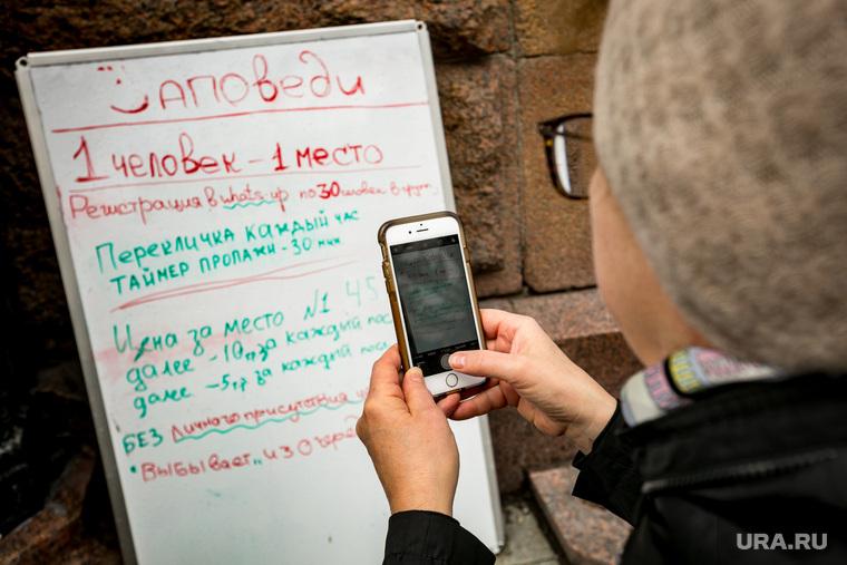 Очередь за новыми IPhone X у re-Store на Тверской улице д. 27. Москва, снимает на айфон, плакат, restore, заповеди очереди за айфонами, объявление