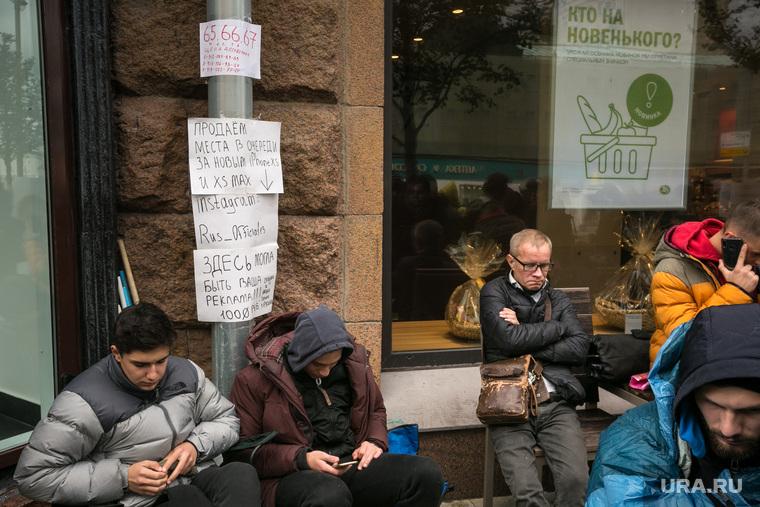 Очередь за новыми IPhone X у re-Store на Тверской улице д. 27. Москва, ожидание, плакат, объявление