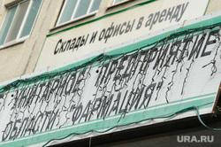 Пресс-конференция по процессу разорения ГУП СО Фармация. Екатеринбург, аренда помещений, гуп со фармация